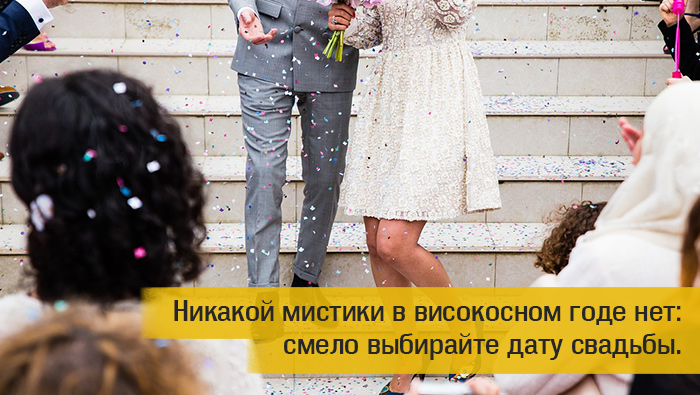 можно ли играть свадьбу в 2020 году