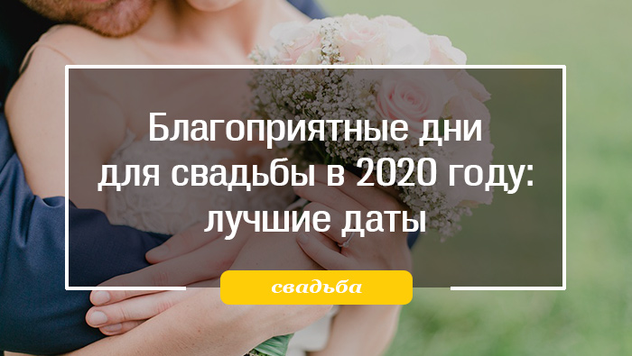 благоприятные дни для свадьбы в 2020