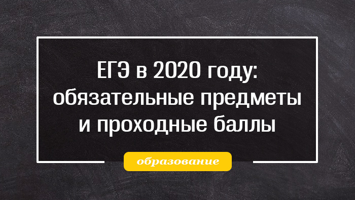 егэ 2020 обязательные предметы