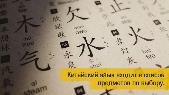 китайский язык егэ