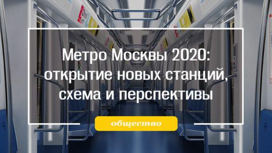 новые станции метро в москве в 2020