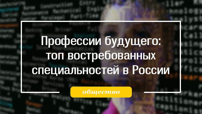профессии будущего 2020 в россии