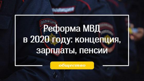 реформа мвд в 2020 году