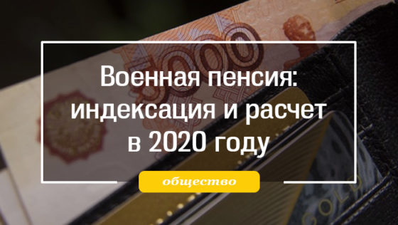 повышение военных пенсий в 2020