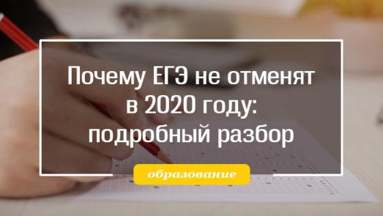 отменят ли егэ в 2020