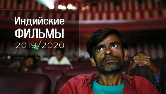 индийские фильмы 2019 2020