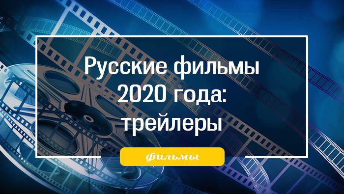 русские фильмы 2020 года список трейлеры