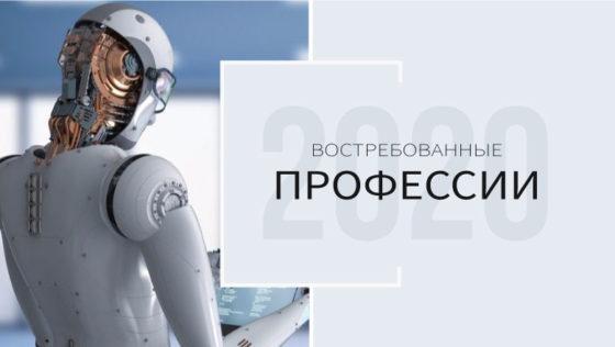 Самые востребованные профессии в России в 2020 году