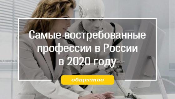 самые востребованные профессии в россии 2020