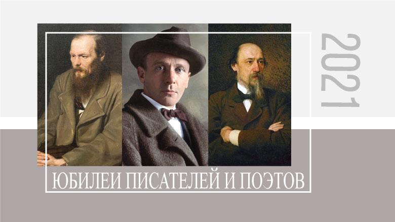 юбилеи писателей и поэтов в 2021 году