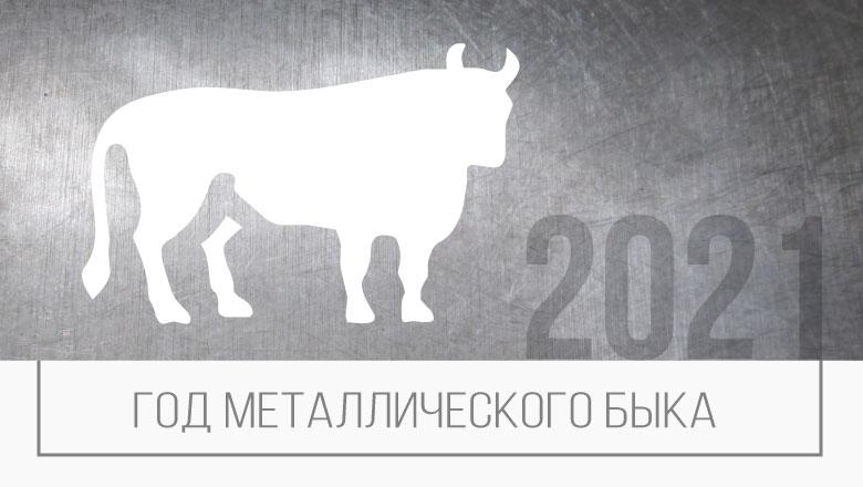 2021 год металлического быка