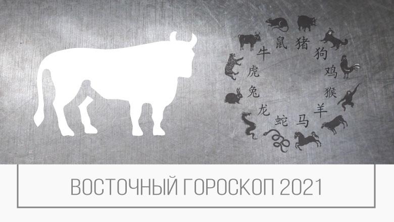 восточный гороскоп 2021