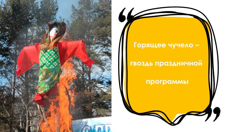 горящее чучело