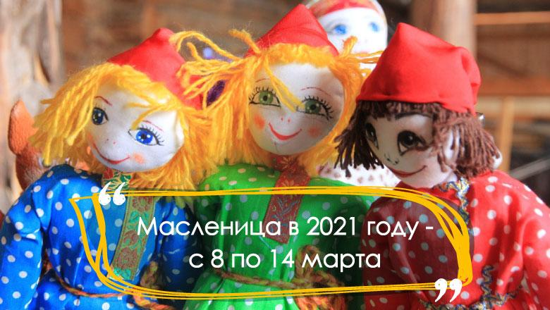 масленица 2021 какого числа