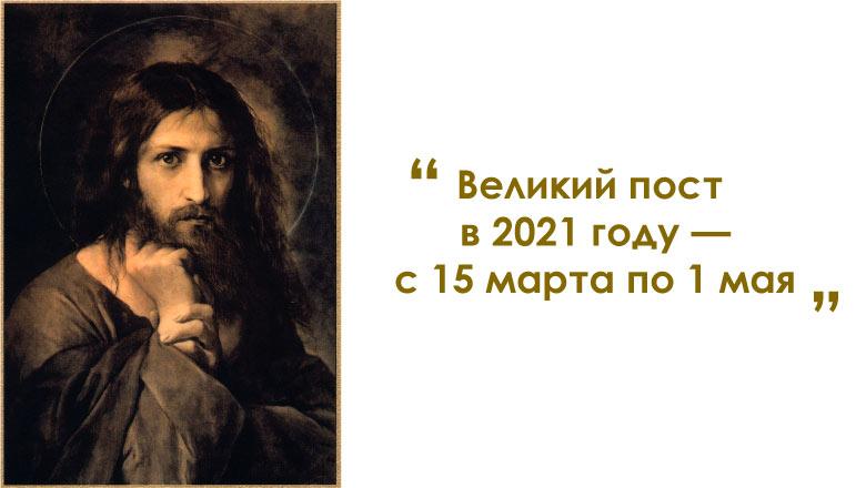 великий пост 2021 дата